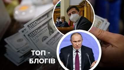 """Громкая отставка Смолия, Зеленский против """"минималки"""" и увековечение Путина: блоги недели"""