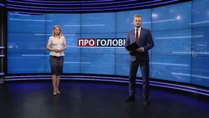 О главном: Увольнение главы НБУ Смолия. Скандал с Дубинским