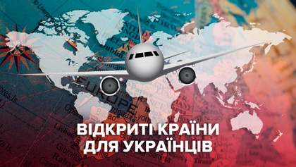Кількість відкритих для українців країн зросла до 48: перелік