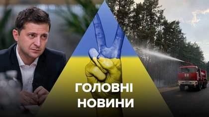 Головні новини 7 липня: пожежа на Луганщині, конституційність мови, Зеленський порушив закон