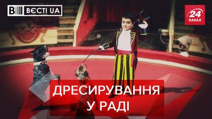 Вєсті.UA: Неслухняні парламентські дітки. Шарія краще не рухати