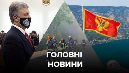 Главные новости 8 июля: дела Порошенко, пожары на Луганщине, упрощенный въезд в Черногорию