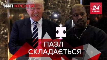 Вєсті Кремля: Каньє Вест за Трампа. Болсонару хворої людини