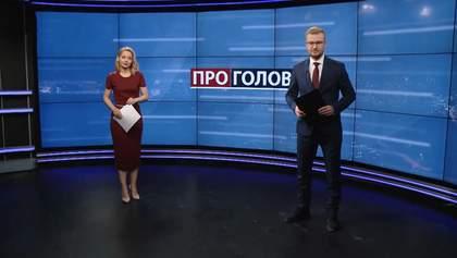 О главном: Скандальный законопроект Бужанского. Местные выборы в Украине