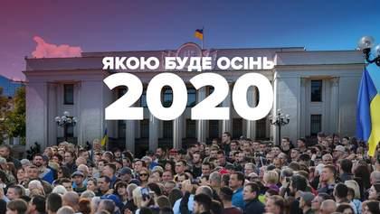 Время уплаты долгов, протесты, выборы: чего украинцам ждать осенью