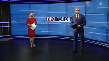Про головне: Ситуація в Білорусі. Навчання для дітей з ОРДЛО