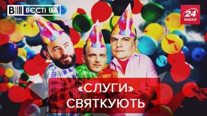 """Вести.UA: Праздничные конфетки для """"слуг"""". Истерика Рабиновича"""