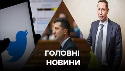 Головні новини 16 липня: новий глава НБУ і віцепрем'єр, Зеленський в Раді, атака на Twitter