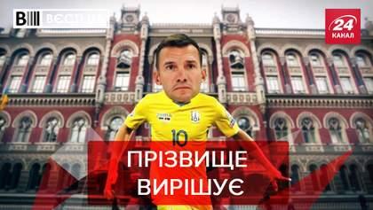 Вєсті UA:  Як Шевченка підтримала ОПЗЖ. В Дубінському сидить маленький Янукович