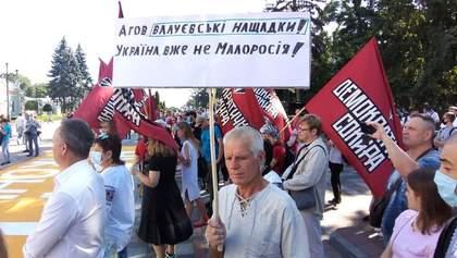 На митинге против языкового закона Бужанского под Радой вспыхнули столкновения: видео