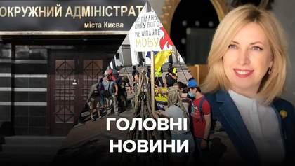 Головні новини 17 липня: обшуки в Окружному адмінсуді та мітинг проти мовного закону Бужанського