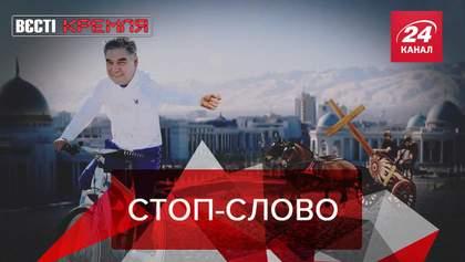 Вєсті Кремля: Риба Бердимухамедова. Турецькі храми для РПЦ