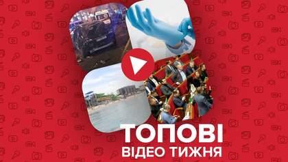 Найгучніші скандали Верховної Ради та скільки коштує відпочинок в Україні – відео тижня