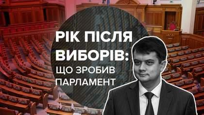 Турборежим та монобільшість: експерти оцінили Раду через рік після виборів