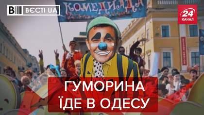 Вєсті UA: Тищенко знайшов інше місто, щоб осоромитися. Кернес вирішив українізуватись