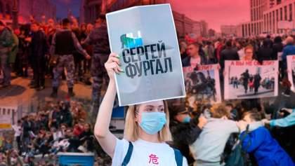 Поки Москва спить: до чого приведуть протести у Хабаровську