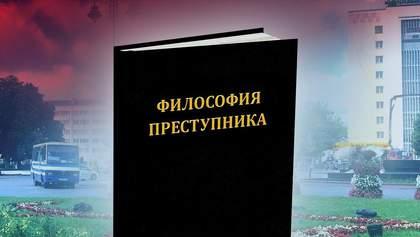 """Захват заложников в Луцке: о чем пишет террорист в книге """"Философия преступника"""""""