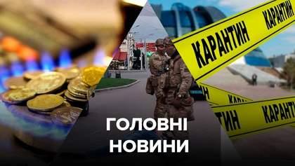 Головні новини 22 липня: карантин продовжили, газ подорожчав, терористу повідомили про підозру