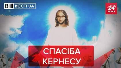 Вести UA: Крошка Кернес. Шарий заручился поддержкой