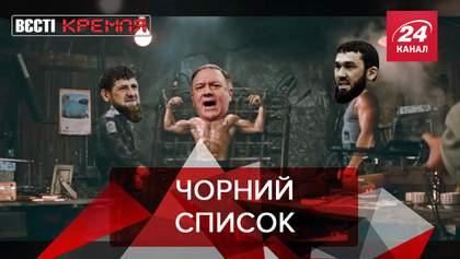 Вєсті Кремля: Кадиров VS Помпео. Табу на фільми