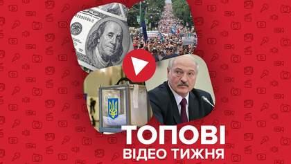 Чи буде в Україні долар по 30  та наймасовіший мітинг в Росії – відео тижня