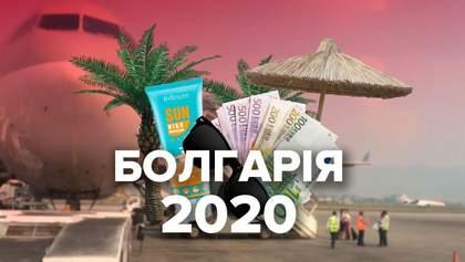 Отпуск-2020: как организовать отдых в Болгарии и сколько это будет стоить