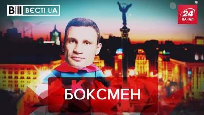 Вєсті UA: Кличко вийшов на нічне полювання. Синдром Тищенка