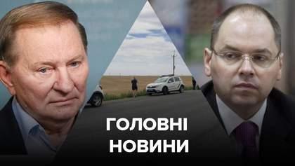 Главные новости 28 июля: Кучма уходит с ТКГ, депутаты хотят отставки Степанова