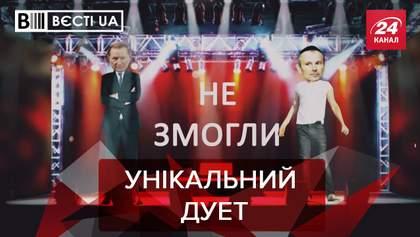 Вести.UA: Синдром Вакарчука у Кучмы. Кива – жомовый магнат