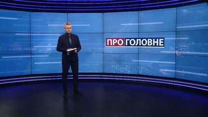 Про головне: Дивні статки Киви. Ймовірне звільнення Степанова