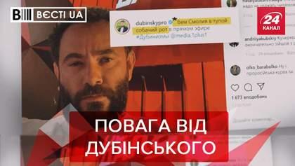 """Вести.UA: Дубинский заговорил об уважении. В """"Слуге народа"""" что-то пошло не так"""