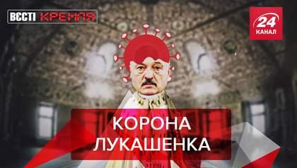 Вєсті Кремля: КОРОнований Лукашенко. Кадиров в Білому домі