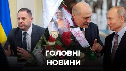 Головні новини 15 серпня: розмова Лукашенка і Путіна, можливий тиск Офісу Президента на ЦВК