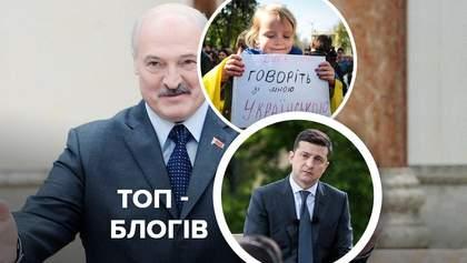 Хто замість Зеленського, дискримінація україномовних та ймовірний кінець Лукашенка: блоги тижня