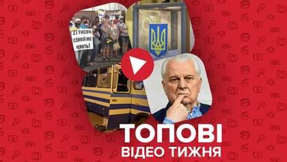 Чи варто було призначати Кравчука та як каратимуть за порушення правил агітації – відео тижня