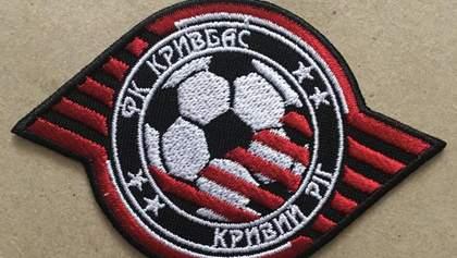 Знаменитий клуб із Кривого Рогу офіційно повернувся на футбольну мапу України: фото