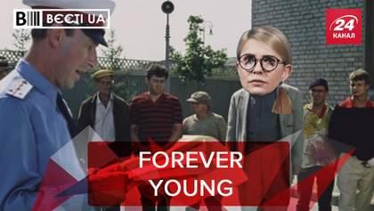 Вєсті.UA: Тимошенко відчула себе молодою. Ода Рабіновичу від Киви