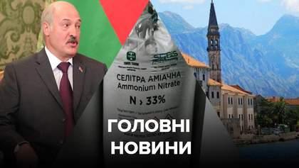 Главные новости 6 августа: приглашение от Лукашенко, опасная селитра, Черногория для украинцев