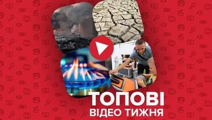 Потужні вибухи в Бейруті та чому Крим на межі екологічної катастрофи – відео тижня