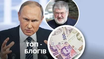 Погані новини для Путіна і Коломойського, доступні кредити для українців: блоги тижня