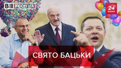 Вєсті.UA: Привітання Лукашенку від українських політиків. Один голос Дубінського та Рабіновича