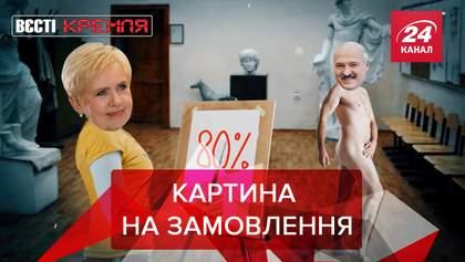 Вєсті Кремля: ЦИК і Саша 80%. Премія Кадирова