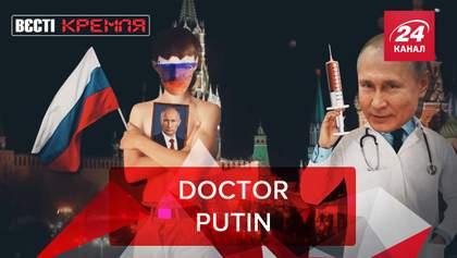 Вєсті Кремля: Вакцина Putin-2020. Кадирхаузен