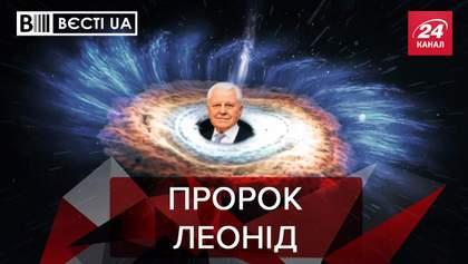 Вєсті.UA: У Кравчука чуйка до Росії. Особливий вид дарунків від Киви