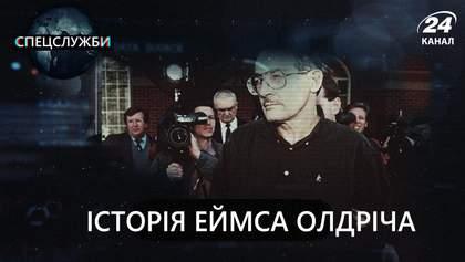 История шпиона-неудачника Эймса Олдрича, который стал самым большим предателем в истории США