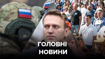 Главные новости 20 августа: отравление Навального, Беларусь продолжает бастовать