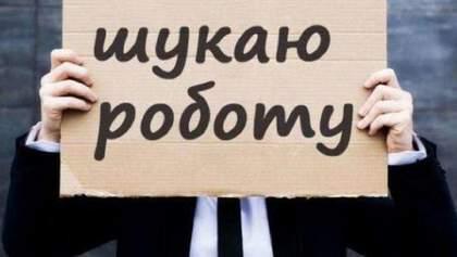 В Украине более миллиона скрытых безработных
