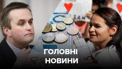 Главные новости 21 августа: отставка Холодницкого, первая пресс-конференция Тихановской