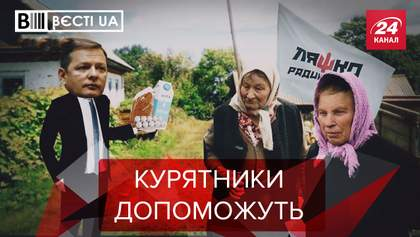 """Вести.UA. Жир: Предвыборные курятники от Ляшко. """"Прокачка"""" Фокина"""