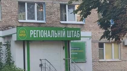 """Слуги народа"" снова опозорились со знанием украинского: на этот раз на Киевщине – фото"